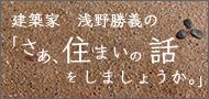 建築家 浅野勝義のブログ「さぁ、住まいの話をしましょうか。」